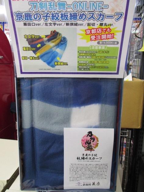 アニメイト京都 にて「刀剣乱舞-ONLINE-」京鹿の子絞 板締めスカーフ受注販売