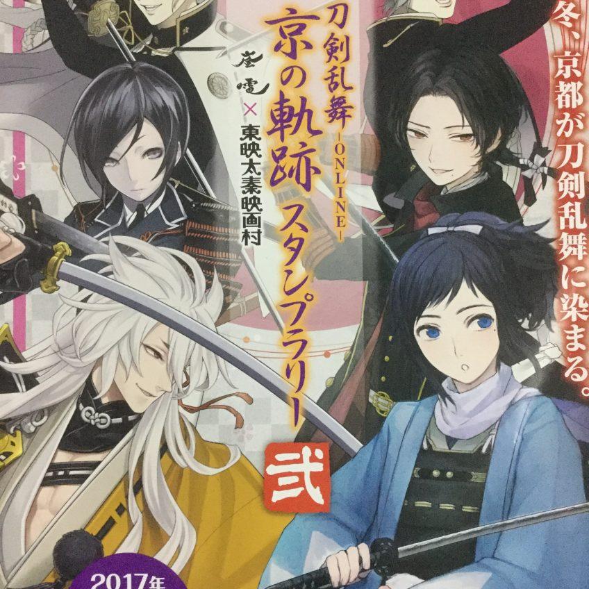 刀剣乱舞-ONLINE- 京の軌跡 スタンプラリー弐 スカーフ販売