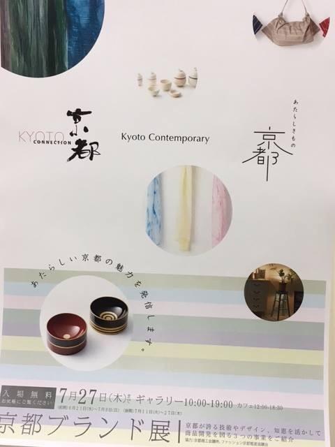 京都茶寮にてKIZOME DIGITAL3D絞スカーフ・UMIスカーフなど展示販売
