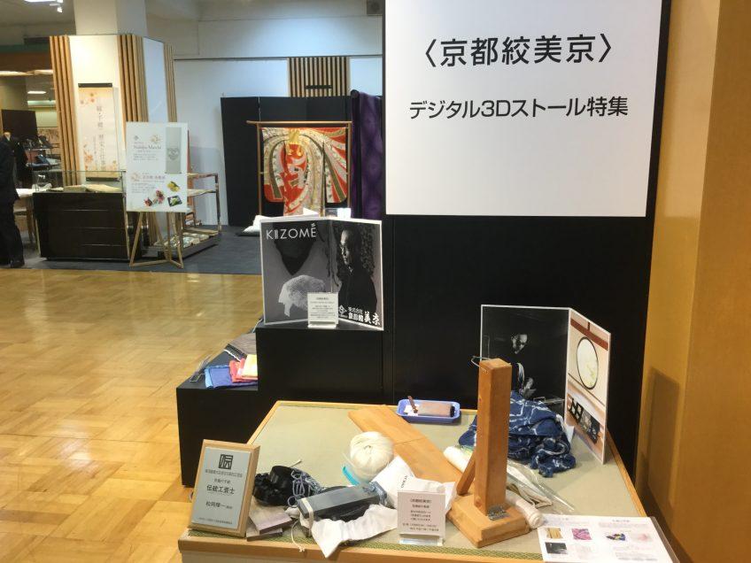 日本橋三越本店4FイベントスペースにてPOP UP SHOP