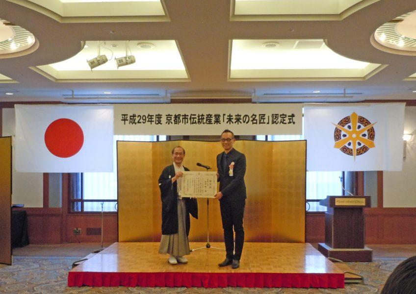 京都市 「未来の名匠」認定