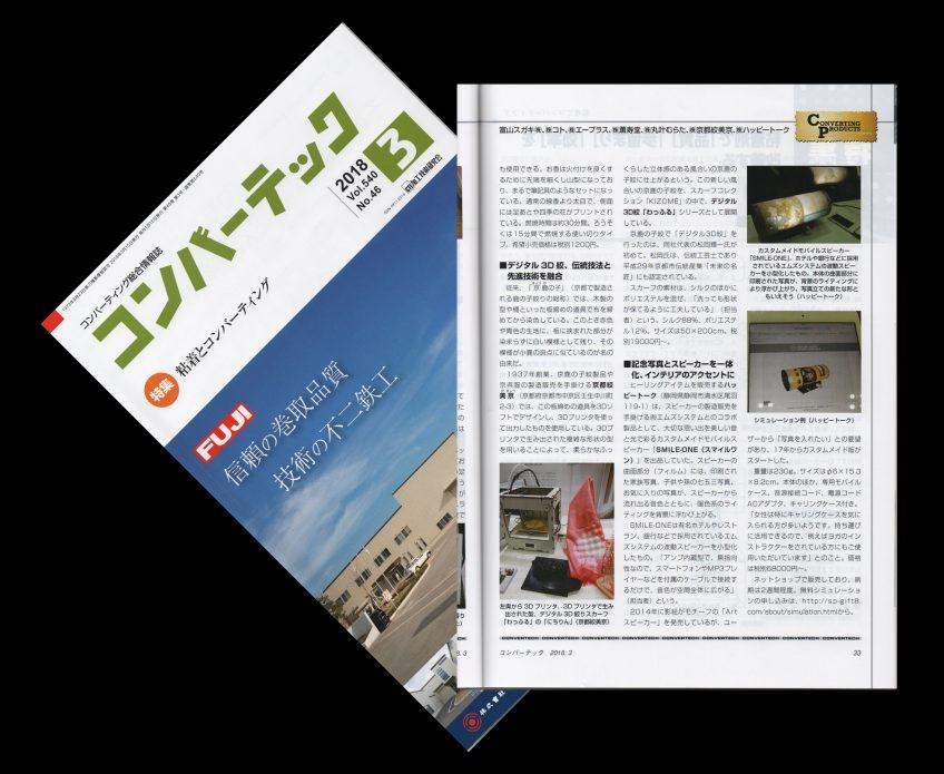 技術系情報誌 コンバーテック掲載