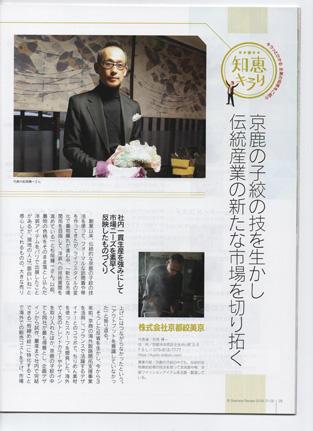 京都商工会議所 商工ニュースに掲載