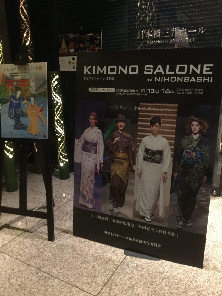 KIMONO SALONE IN NIHONBASHI  に出展