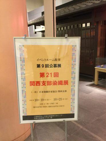 日本染織作家協会 関西支部 染織展 入選