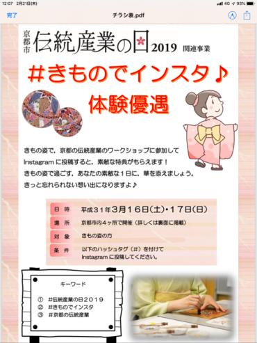 京都市伝統産業の日絞り染めワークショップ開催