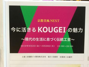 京都美風NEXT 展示  京都駅西口 駅前広場
